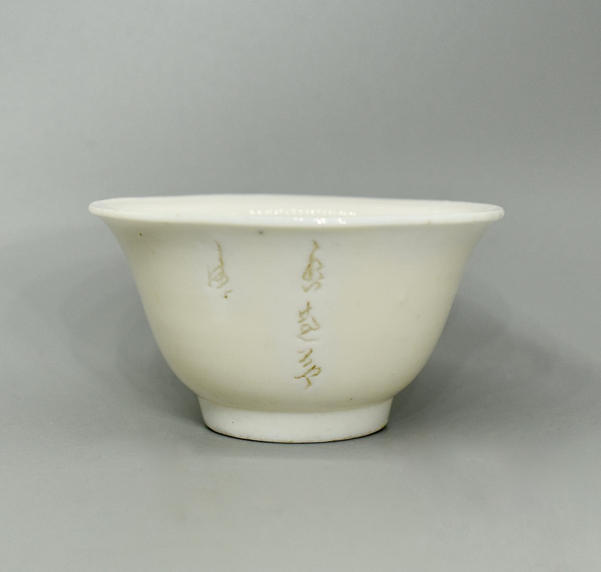 An Inscribed Blanc de Chine Cup